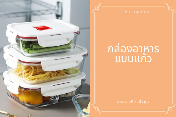 การเลือกใช้กล่องอาหารอย่างไรให้เหมาะสมกับการใช้งาน02