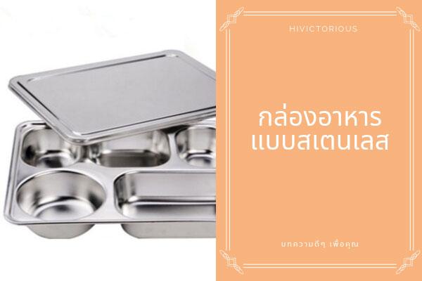 การเลือกใช้กล่องอาหารอย่างไรให้เหมาะสมกับการใช้งาน01