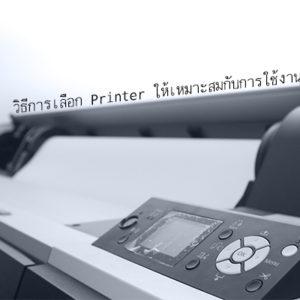 วิธีการเลือก Printer ให้เหมาะสมกับการใช้งาน