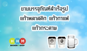 ขายบรรจุภัณฑ์สำเร็จรูป แก้วพลาสติก แก้วกาแฟ แก้วกระดาษ