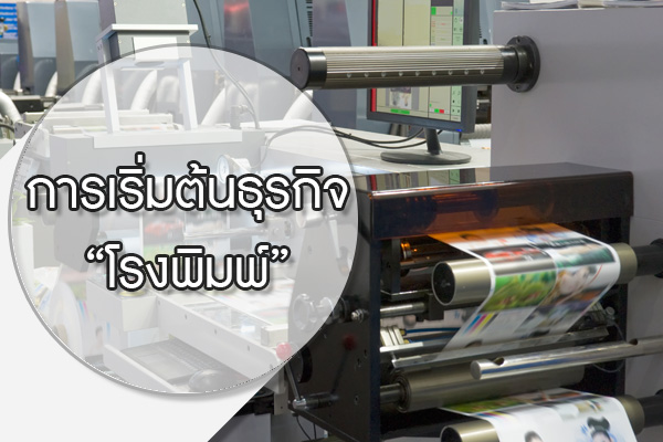 การเริ่มต้นธุรกิจโรงพิมพ์
