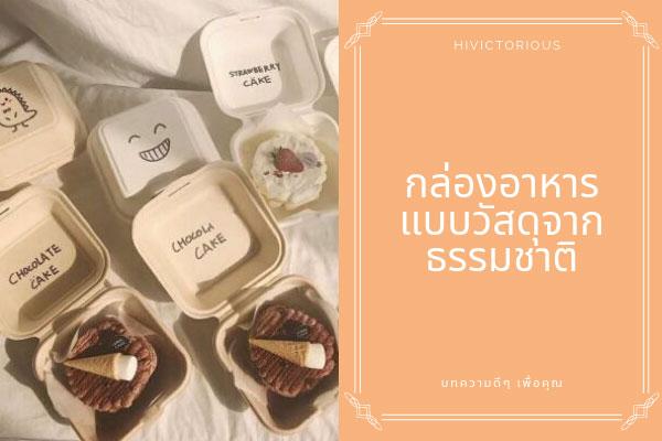 การเลือกใช้กล่องอาหารอย่างไรให้เหมาะสมกับการใช้งาน03