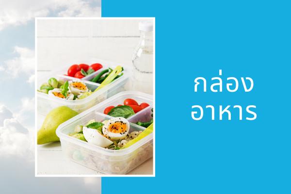 ประโยชน์ของกล่องใส่อาหาร 03