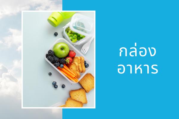 ประโยชน์ของกล่องใส่อาหาร 01