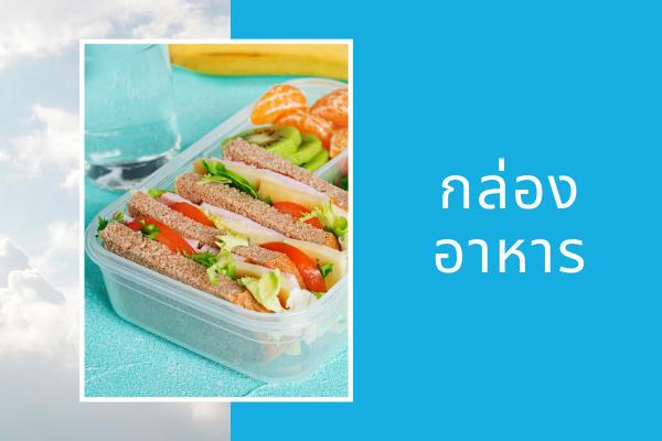 ประโยชน์ของกล่องใส่อาหาร 04